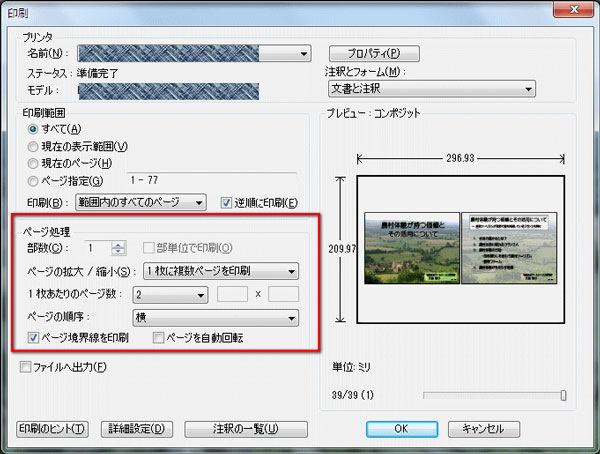 印刷 adobe pdf 変換